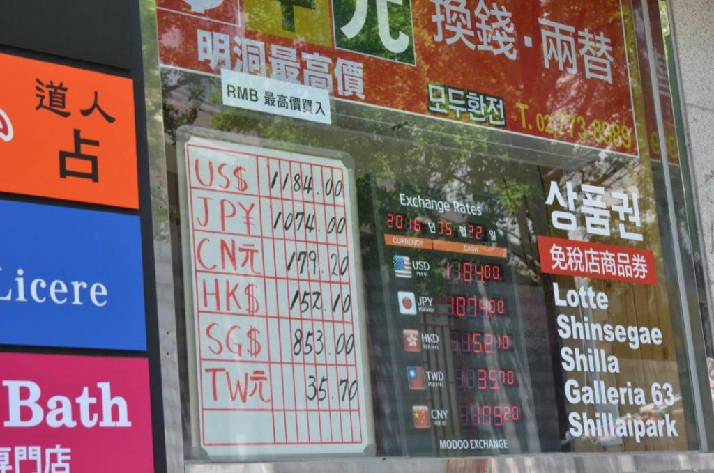 韓国ソウルで韓国ウォンを日本円に両替するなら