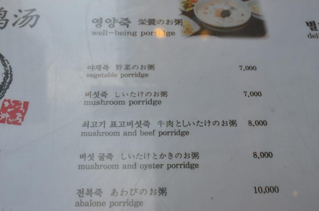 味加本(ミカボン,미가본)の朝粥